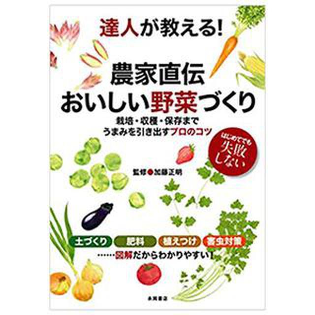 画像: 【家庭菜園】農薬の種類と正しい使い方 安全性の高い殺虫剤と殺菌剤を使って病害虫から野菜を守ろう