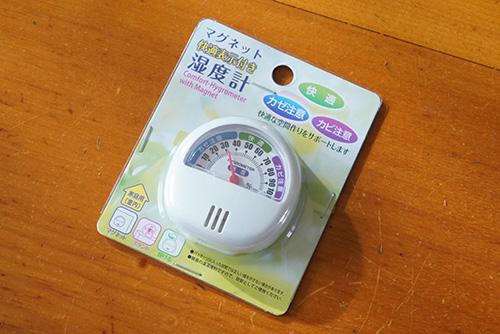 画像: 加湿器と同じダイソーで買ってきた湿度計。加湿器などを使わないとキャンピングカーのなかは湿度が約20〜30%と乾燥状態になっているときもあります。