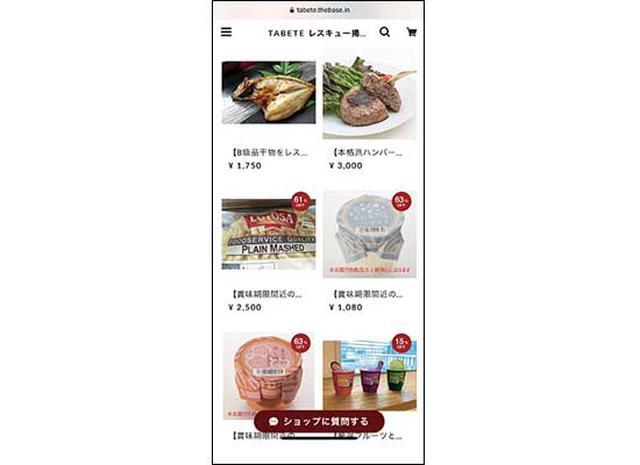 画像: 規格外品の農産物や在庫過多の食品・食材を割安な価格で購入できる。人気商品は早々に売り切れる。