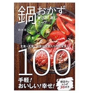 画像2: 【鍋レシピ】やさしい豆乳白粥 材料と作り方のポイントを紹介!(簡単&人気レシピ)