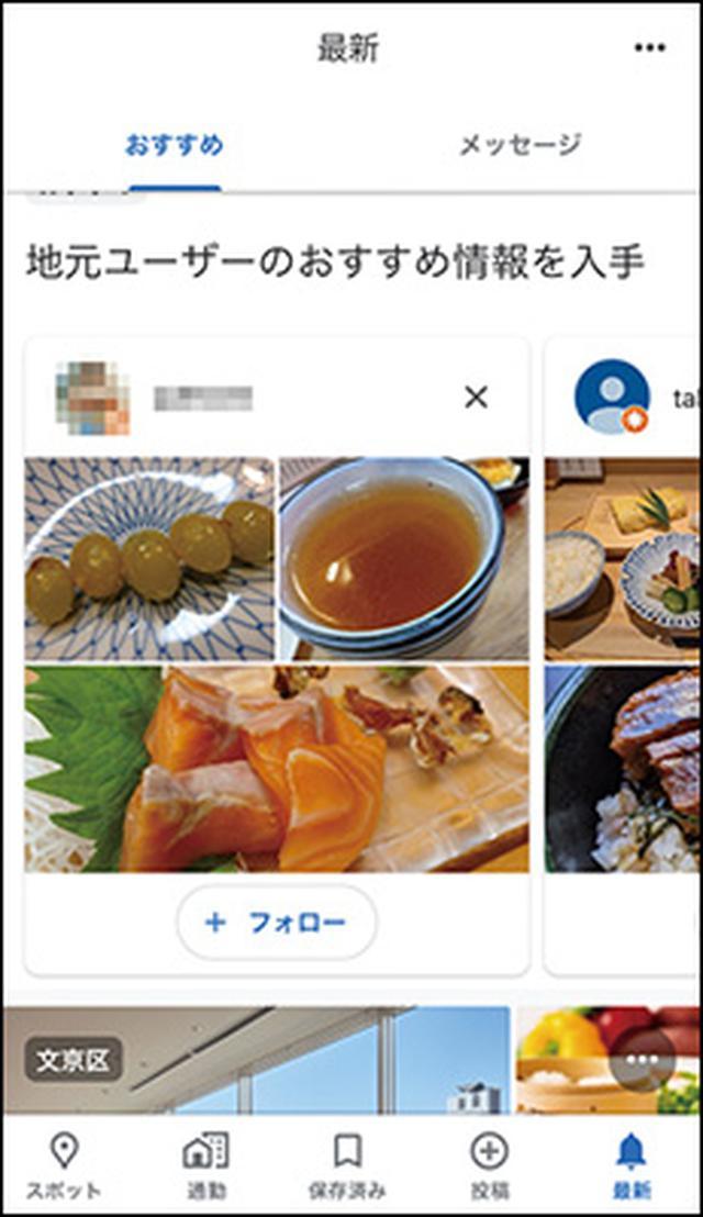 画像: 地元ユーザーも多彩なスポット情報を発信。気に入った相手をフォローして、最新情報を手に入れよう!