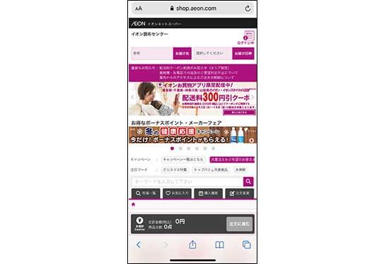 画像: イオンが提供するネット通販。ネットで注文して店頭で受け取ることもできる。定期便にも対応。