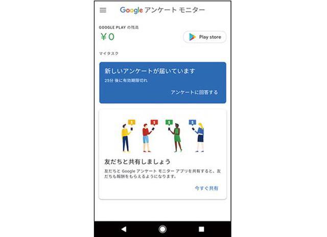 画像: 1週間に1回程度アンケートが届き、回答するとGoogle Payで使えるクレジットがもらえる。