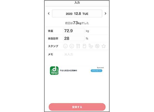 画像1: レコーディングダイエットをサポートする体重管理アプリ