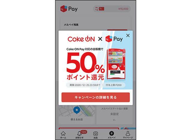 画像: 還元対象はリアルでの店舗決済に限らず、自販機からオンラインまでさまざまに存在している。
