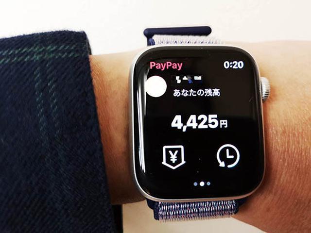 画像: Apple WatchではPayPayの残高確認やコード表示による決済もできる。