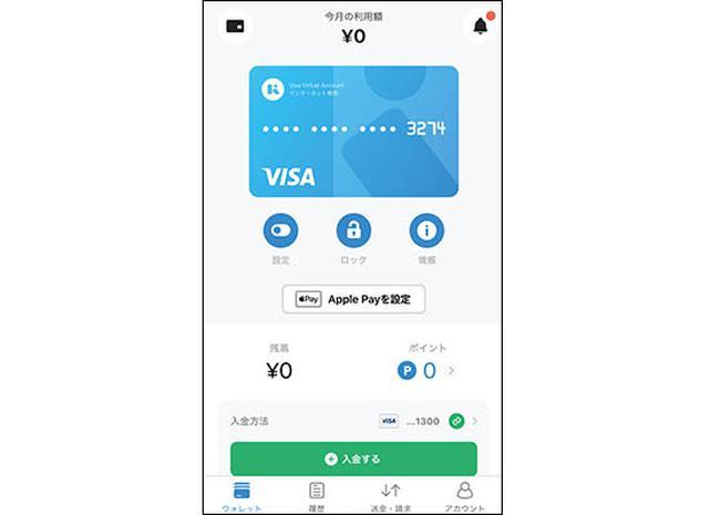 画像: バーチャルカードは、アプリで本人確認後、すぐに利用可能。利用履歴確認や送金が行える。