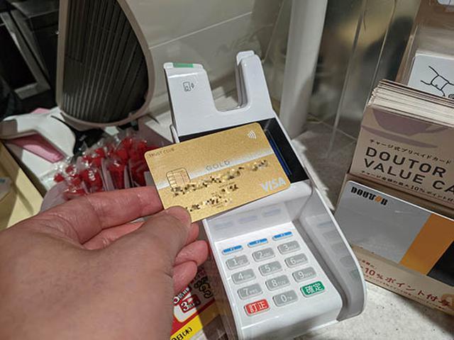 画像: ここ1年でクレカのタッチ決済可能な店舗は急激に増え、身近な決済手段になった。