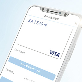 画像: オンライン利用可能なバーチャルカードは、「着せ替え」も自由に行える。