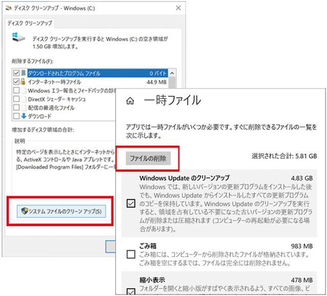 画像2: Windowsのお掃除の第一歩は、不要なファイルの削除から