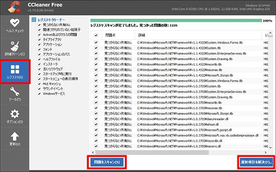画像1: 不要な情報が残った「レジストリ」はフリーソフトでお掃除!