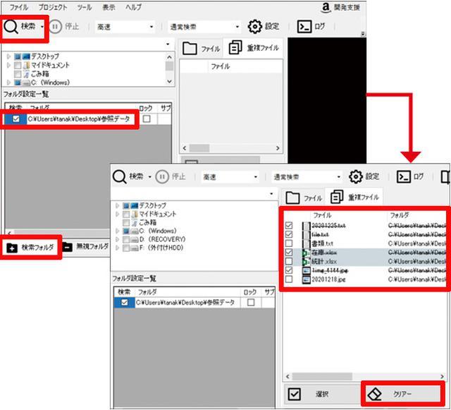 画像: ファイル名は違っても中身は同じ! そんな重複ファイルを見つけて解消!