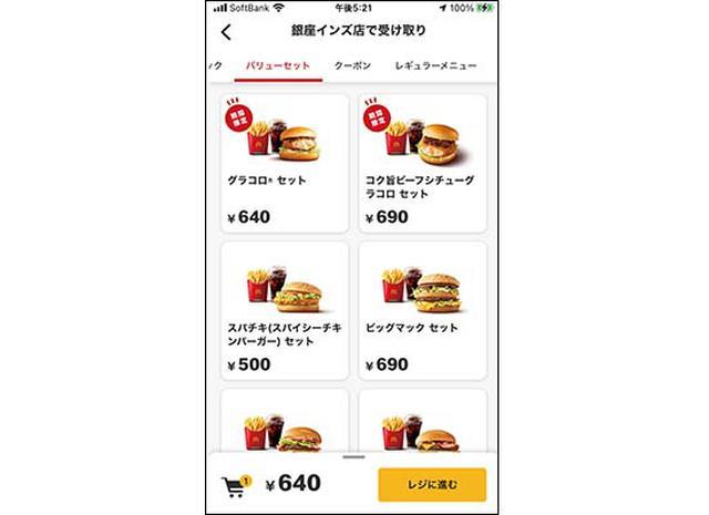画像: マクドナルドのモバイルオーダー。受け取り店舗と商品を選んで注文する。テーブルオーダー(店内の席に座ったまま注文)も可能。