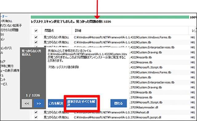 画像2: 不要な情報が残った「レジストリ」はフリーソフトでお掃除!