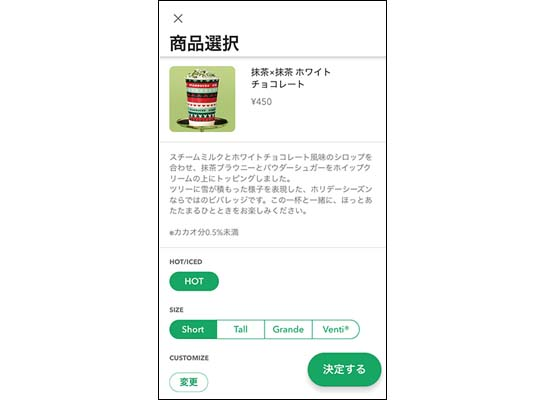 画像: スターバックスの醍醐味は注文時に自分好みで細かいカスタマイズができること。アプリでは、それも含めてモバイルオーダー可能。