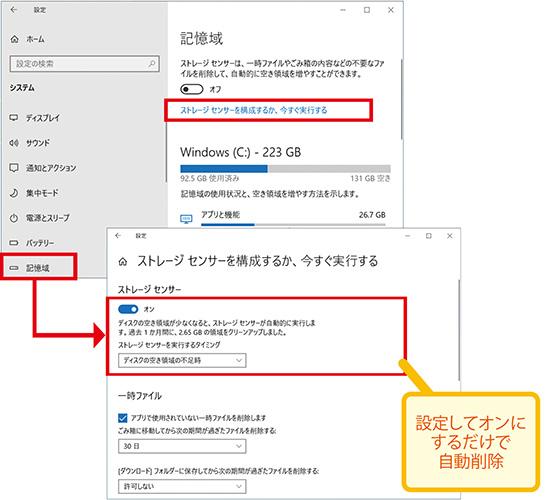画像1: Windowsのお掃除の第一歩は、不要なファイルの削除から