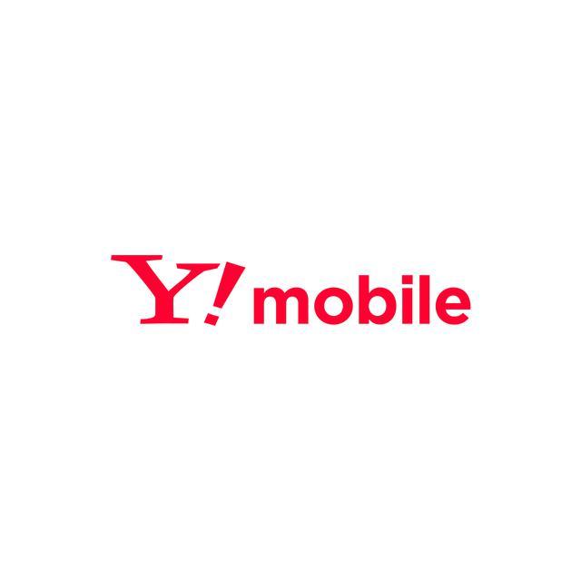 画像: 【公式】ワイモバイル(Y!mobile)- 格安SIM・スマホはワイモバイルで