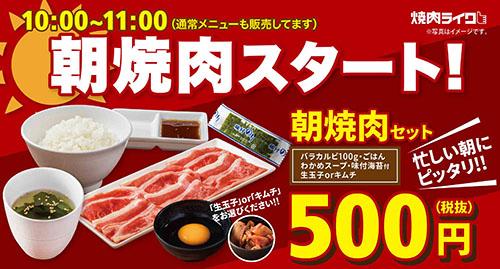 画像: 「朝焼肉」で朝の時間帯の焼肉市場を開拓