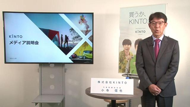 画像: クルマのサブスク「KINTO」の新サービス「モビリティマーケット」について説明する小寺社長