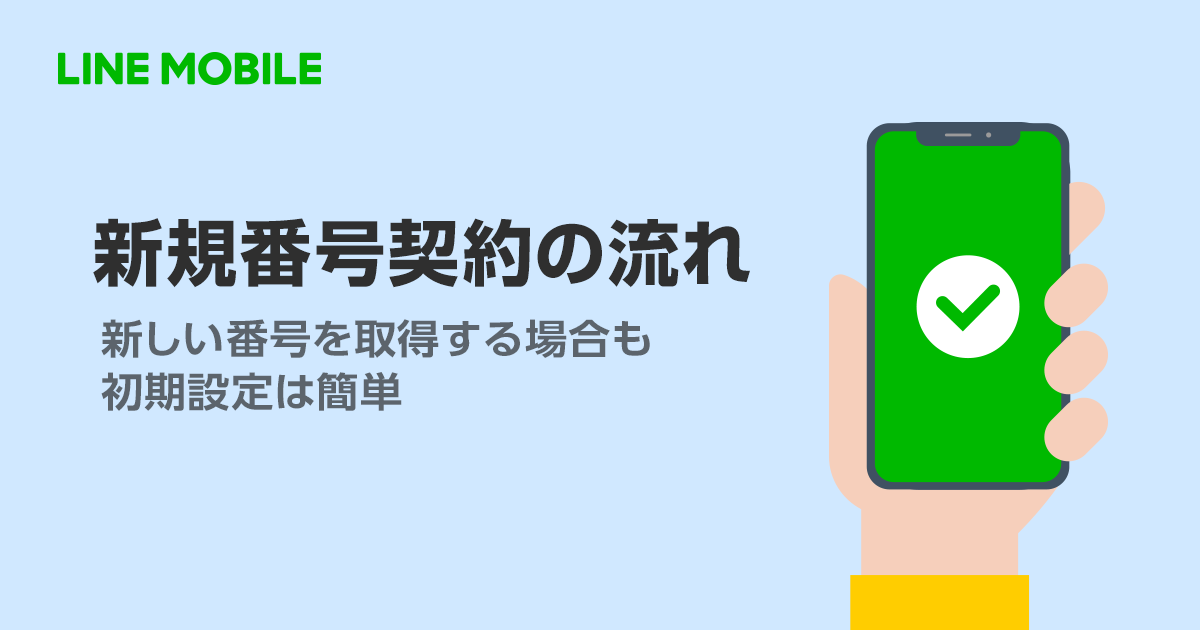 画像: 格安スマホ 新規番号契約の流れ LINEモバイル【公式】選ばれる格安スマホ・SIM