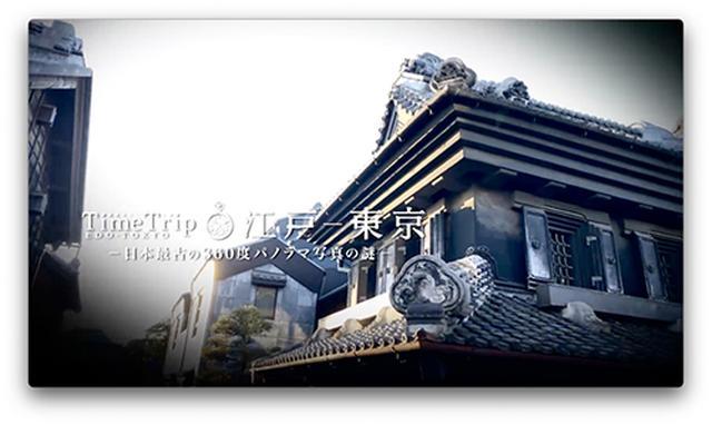 画像1: 4K「TimeTrip 江戸-東京 日本最古の360度パノラマ写真の謎」