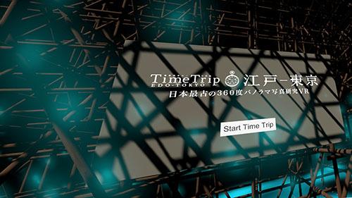 画像1: VR「TimeTrip 江戸-東京 日本最古の360度パノラマ写真の謎」