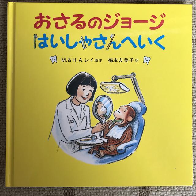 画像: 筆者が購入した絵本。これを読んで、1才の子どもも、ジョージが大好き。英語のアニメもじっと見ている。