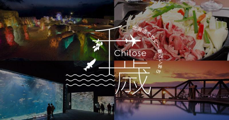 画像: 邪神ちゃんドロップキックコラボ | ちとせの観光 - 北海道千歳市公式ホームページ