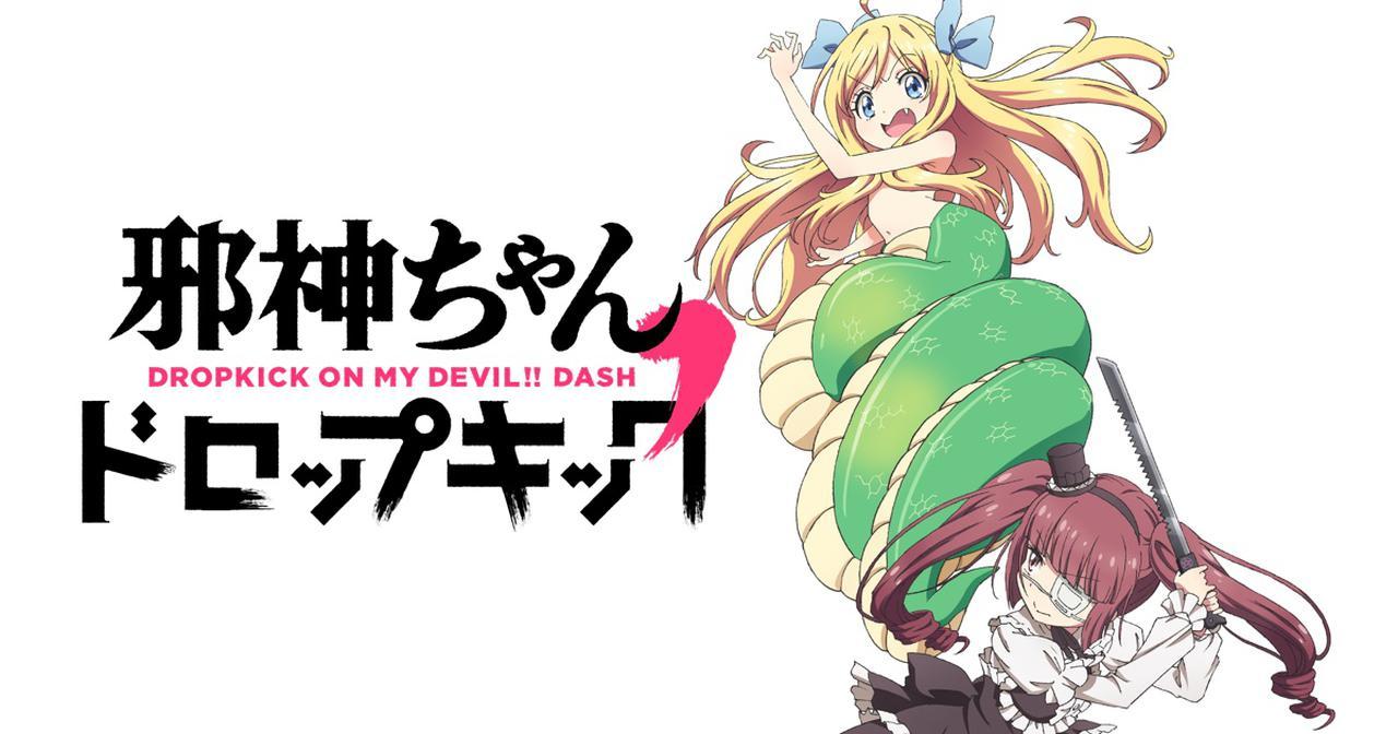 画像: 邪神ちゃんドロップキック DROPKICK ON MY DEVIL!!