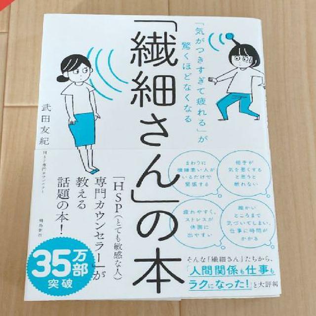 画像: 武田友紀さんの本は最近よく見かけますね。