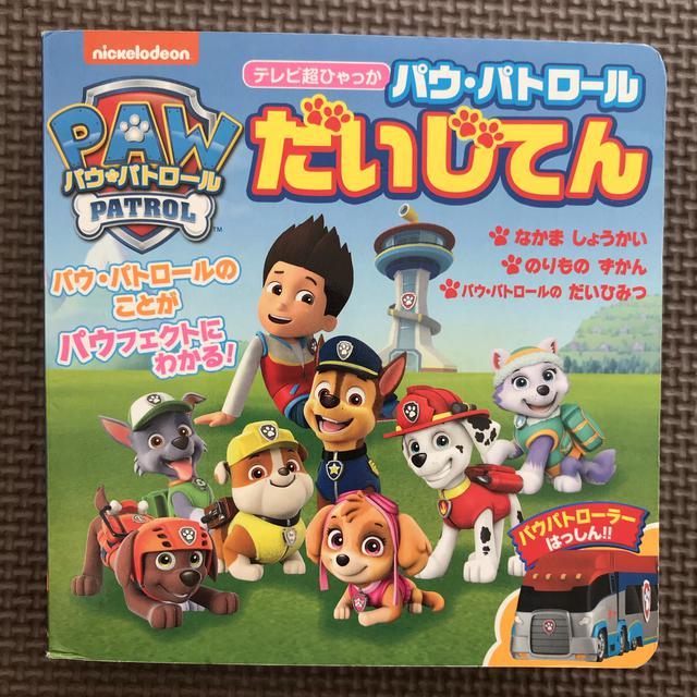 画像: 子どものために購入したパウ・パトロールの本。この本は日本語だが、パウ・パトロールのファンになって、英語のアニメも見るように。