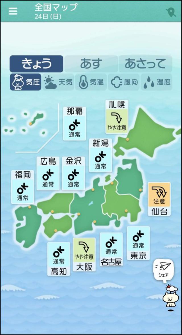 画像: 「全国マップ」機能では、全国各地の気圧や天候、気温や湿度などの気象情報をチェックできる。