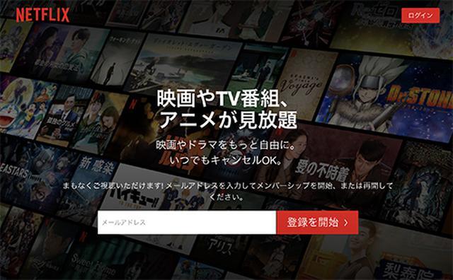 画像1: www.netflix.com