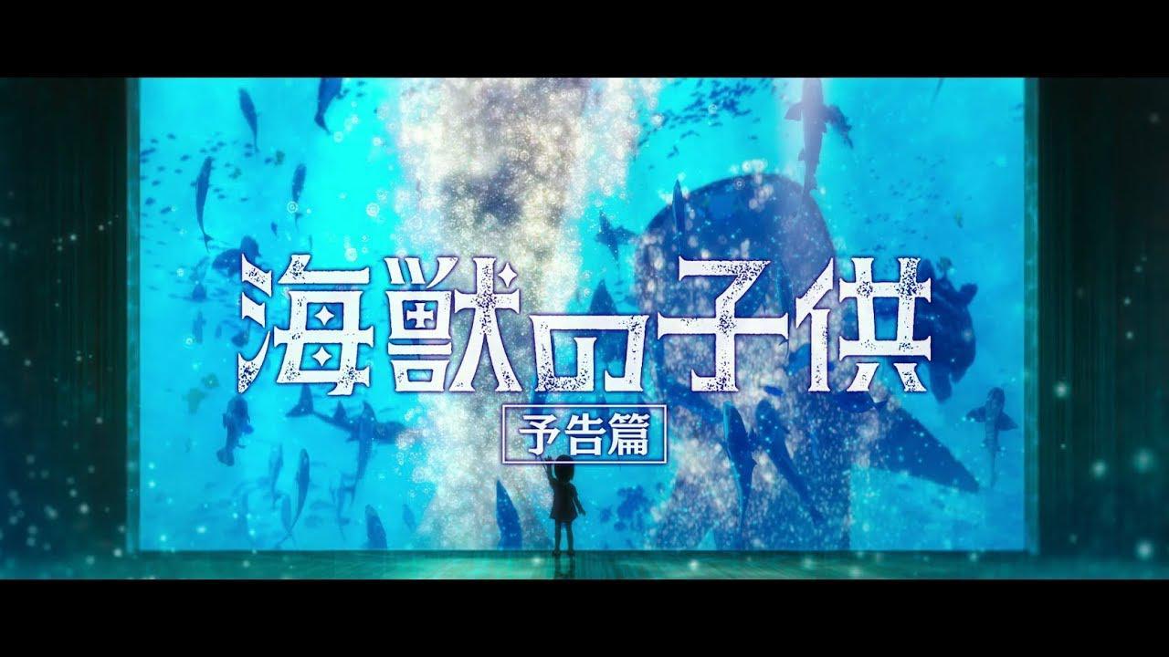 画像: 【6.7公開】 『海獣の子供』 予告2(『Children of the Sea』 Official trailer 2 ) youtu.be