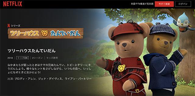 画像3: www.netflix.com