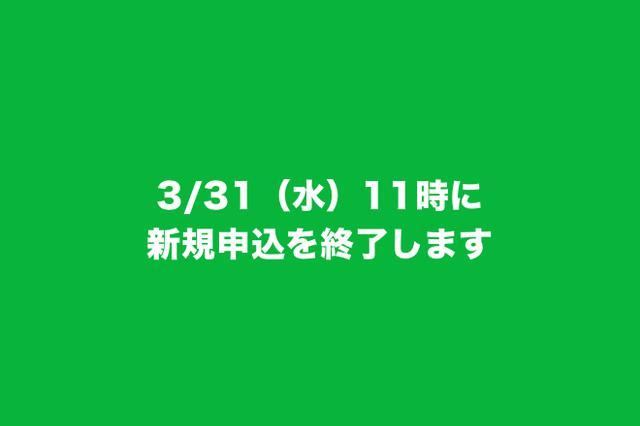 画像: 3/31(水)11時に新規申込を終了します | LINE MOBILE 公式ブログ