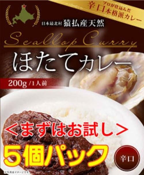 画像: 猿払産天然ほたてカレー www.hokuei-foods.com