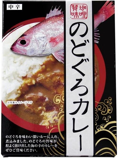 画像: のどぐろカレー www.amazon.co.jp