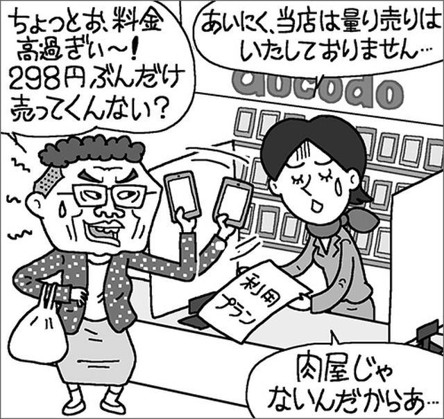 画像: スマホ料金は、小容量のプランも安くなる?