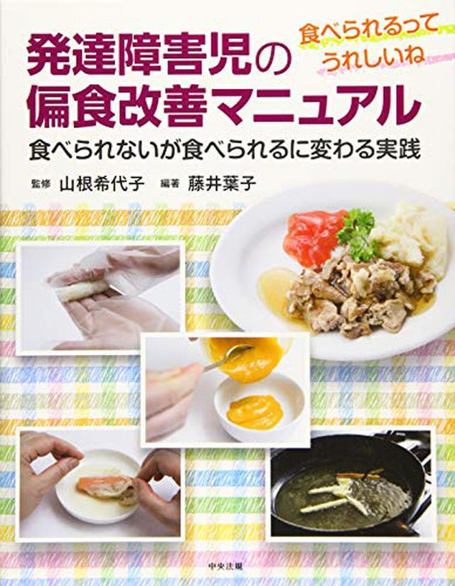 画像: 【匂いや味が苦手】徐々に慣らしていく工夫を紹介 白いご飯や牛乳、酸っぱいものの克服法も