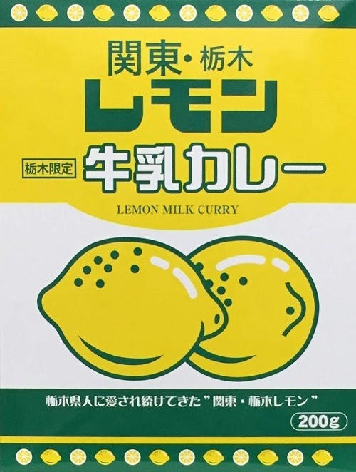 画像: 関東・栃木レモン牛乳カレー www.amazon.co.jp