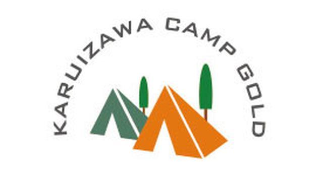 画像: Karuizawa CAMP GOLD | 軽井沢でキャンプ | 長野県北佐久郡軽井沢町発地2802