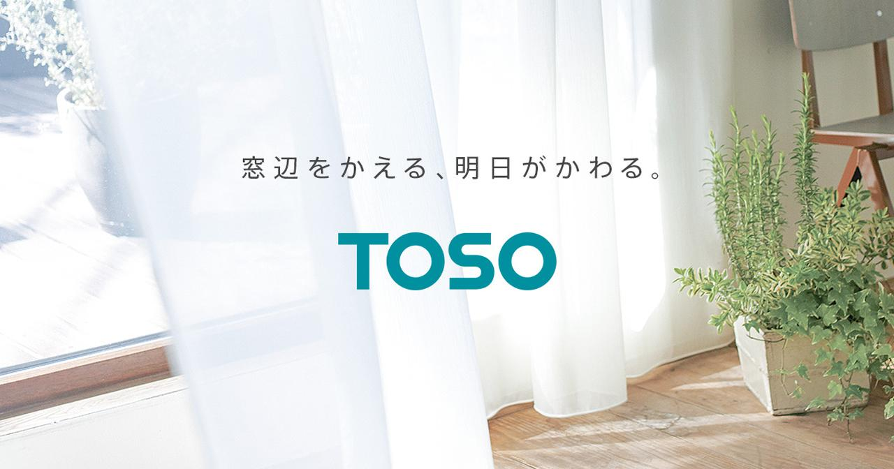 画像: トーソー株式会社|カーテンレール・ブラインド 窓周り製品の総合メーカー