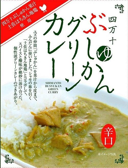 画像: 四万十ぶしゅかんカレー www.amazon.co.jp