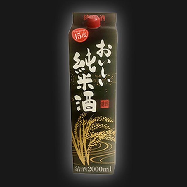 画像: 北関酒造 おいしい純米酒