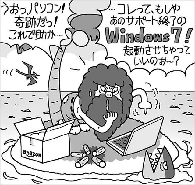 画像: Windows7は、非接続でも使用不可?