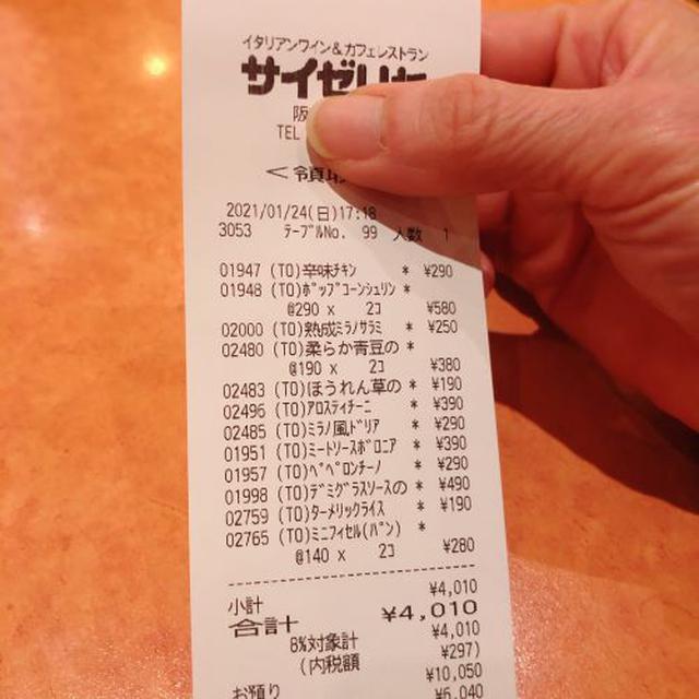 画像: 15品で4010円。Amazonギフト券でお釣りをもらえば、6040円に2%増額されて6160円に。120円お得です!
