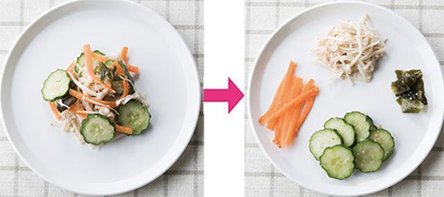 画像: 食材を分けて盛り付けると「何なのか」わかりやすい。