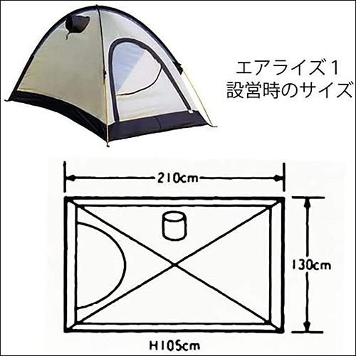 画像: アライテント「エアライズ1」 www.amazon.co.jp