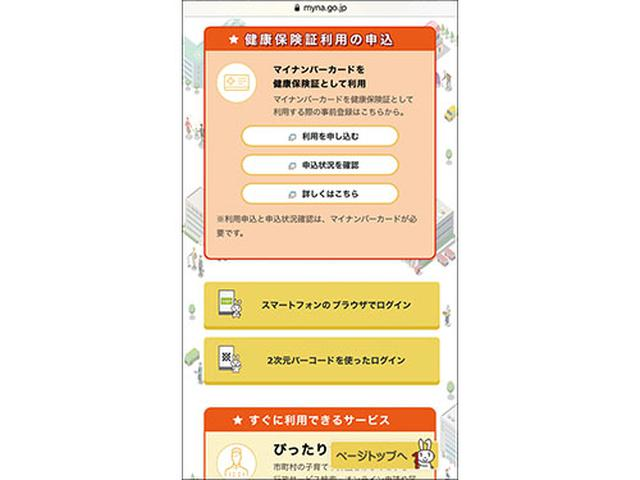 画像: マイナポータルのアプリ画面。マイナンバーカード関連の手続きや情報の管理は、ここで行う。現在は、健康保険証利用の申請などを受け付けている。